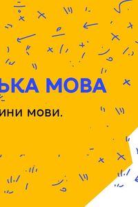 Онлайн урок 3 клас Українська мова. Службові частини мови. Прийменник (Тиж.3:ЧТ)