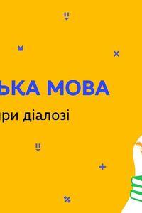 Онлайн урок 5 клас Українська мова. Діалог. Тире при діалозі (Тиж.6:ЧТ)