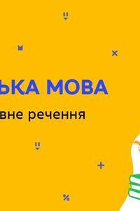 Онлайн урок 8 класс Укр мова. Полное и неполное предложение (Нед.6:ЧТ)