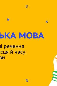 Онлайн урок 9 клас Українська мова. Складнопідрядні речення з підрядними місця й часу. (Тиж.6:ЧТ)