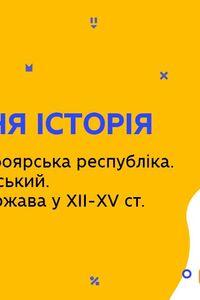 Онлайн урок 7 клас Всесвітня історія. Новгородська боярська республіка. Олександр Невський. (Тиж.6:ЧТ)