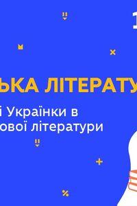Онлайн урок 10 класс Украинская литература. Творчество Леси Украинский в контексте мировой литературы (Нед.6:ПТ)