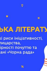 Онлайн урок 9 класс Украинская литература. Общечеловеческие черты инициативности «Черная рада» П. Кулиша (Нед.6:ПТ)