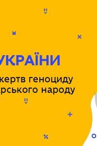 Онлайн урок 9 класс История Украины. День памяти жертв геноцида крымскотатарского народа (Нед.7:ПН)