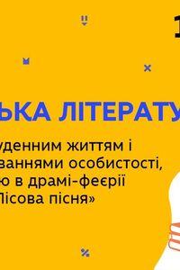 Онлайн урок 10 класс Украинская литература. Конфликт между обыденным и высокими порывами в драме 'Лесная песня' (Нед.7:ПН)