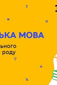 Онлайн урок 10 класс Укр мова. Существительные общего и составного рода (Нед.7:ПН)