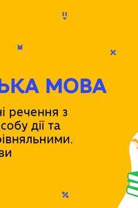 Онлайн урок 9 клас Українська мова. Складнопідрядні речення з підрядними способу дії (Тиж.7:ПН)