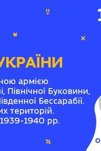 Онлайн урок 10 класс История Украины. Оккупация Красной армией. Массовые политические репрессии 1939-1940 гг. (Нед.7:ВТ)