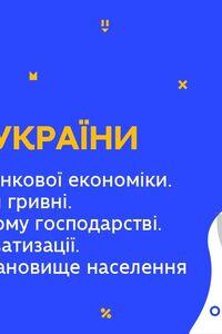 Онлайн урок 11 клас Історія України. Формування ринкової економіки. Запровадження гривні (Тиж.7:ВТ)