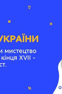 Онлайн урок 8 класс История Украины. Архитектура и искусство Гетманщины (Нед.7:ВТ)