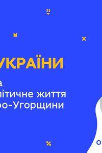 Онлайн урок 9 класс История Украины. Экономическая и общественно-политическая жизнь в составе Австро-Венгрии (Нед.7:ВТ)