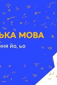 Онлайн урок 1 класс Укр мова. Буквосочетание йо, ьо (Нед.4:ВТ)