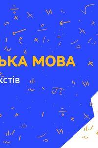 Онлайн урок 2 клас Українська мова. Текст. Типи текстів (Тиж.4:ВТ)