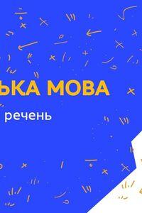 Онлайн урок 3 клас Українська мова. Речення. Види речень (Тиж.4:ВТ)