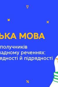 Онлайн урок 7 класс Укр мова. Использование союзов в простом и сложном предложениях (Нед.7:ВТ)