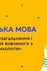 """Онлайн урок 5 клас Українська мова. Повторення з розділу """"Лексикологія"""" (Тиж.7:СР)"""