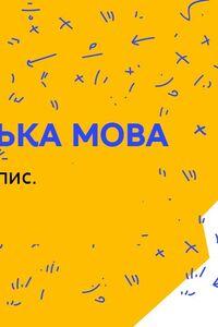 Онлайн урок 2 клас Українська мова. Текст. Текст-опис. Будова тексту (Тиж.4:ЧТ)