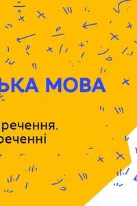Онлайн урок 3 клас Українська мова. Речення. Головні члени речення. Зв'язок слів у реченні (Тиж.4:ЧТ)