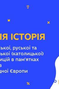 Онлайн урок 7 клас Всесвітня історія. Візантійська, руська, католицька культури в пам Центр-Східної Європи (Тиж.7:ЧТ)