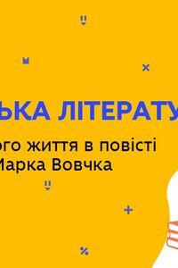Онлайн урок 9 класс Украинская литература. Тема народной жизни в повести «Институтка» Марко Вовчок (Нед.7:ПТ)