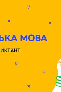 Онлайн урок 7 класс Укр мова. Учебный диктант (Нед.7:ПТ)