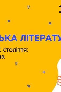 Онлайн урок 10 класс Украинская литература. Литература начала ХХ века: явления и имена (Нед.7:ПТ)