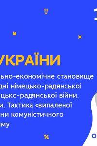 Онлайн урок 10 класс История Украины. Политическое и социально-экономическое положение в Украине накануне Великой Отечественной Войны (Нед.8:ПН)