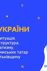 Онлайн урок 11 класс История Украины. Возвращение крымских татар на историческую Родину (Нед.8:ПН)