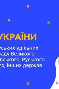 Онлайн урок 7 класс История Украины. Инкорпорация русских удельных княжеств (Нед.8:ПН)