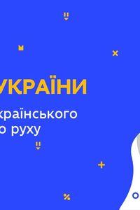 Онлайн урок 9 класс История Украины. Подъем украинского национального движения (Нед.8:ПН)