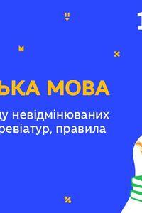 Онлайн урок 10 класс Укр мова. Определение рода несклоняемых существительных и аббревиатур (Нед.8:ПН)