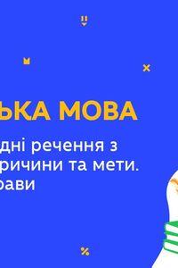 Онлайн урок 9 клас Українська мова. Складнопідрядні речення з підрядними причини та мети (Тиж.8:ПН)