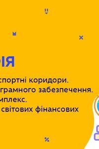 Онлайн урок 11 класс География. Международные транспортные коридоры. Украина на мировых финансовых рынках (Нед.8: ВТ)