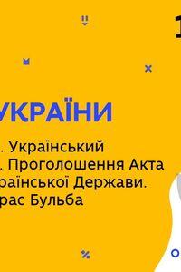 Онлайн урок 10 класс История Украины. Акт восстановления Украинской Державы. Польская Сечь. Т.Бульба (Боровец) (Нед.8:ВТ)