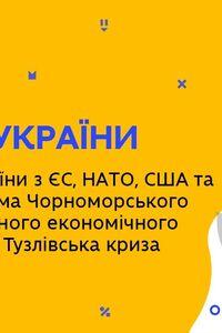 Онлайн урок 11 клас Історія України. Відносини України з ЄС, НАТО, США та Росією. Тузлівська криза (Тиж.8:ВТ)