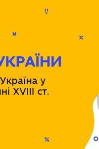 Онлайн урок 8 класс История Украины. Левобережная Украина во второй половине XVIII века. Урок 1 (Нед.8:ВТ)