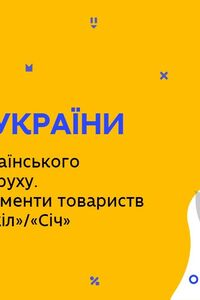 Онлайн урок 9 клас Історія України. Піднесення українського національного руху (Тиж.8:ВТ)