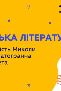 Онлайн урок 10 класс Украинская литература. Жизнь и творчество Николая Вороного, деятельность поэта (Нед.8:ВТ)