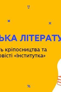 Онлайн урок 9 класс Украинская литература. Античеловеческая суть крепостничества и солдатства (Нед.8:ВТ)