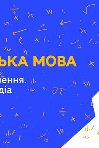 Онлайн урок 2 клас Українська мова. Розвиток мовлення. Досліджую медіа (Тиж.5:ВТ)