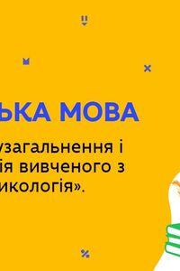 """Онлайн урок 5 клас Українська мова. Повторення вивченого з розділу """"Лексикологія'. Урок 2 (Тиж.8:ВТ)"""