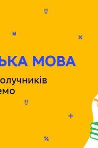 Онлайн урок 7 класс Укр мова. Написание союзов вместе и отдельно (Нед.8:ВТ)