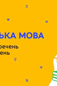 Онлайн урок 8 класс Укр мова. Редактирование предложений и словосочетаний (Нед.8:ВТ)