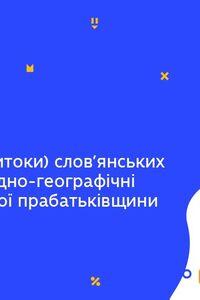Онлайн урок 6 клас Історія. Походження слов'янських народів. Природно-географічні умови (Тиж.8:СР)