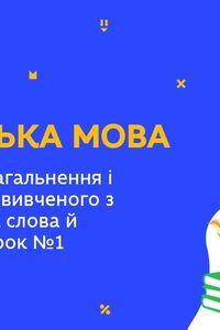 Онлайн урок 5 клас Українська мова. Повторення вивченого з розділу 'Будова слова й орфографія'. Урок 1 (Тиж.8:СР)