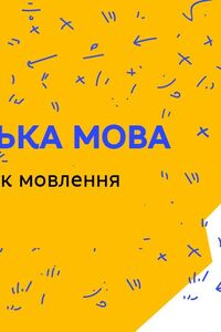 Онлайн урок 1 класс Укр мова. Текст. Развитие речи (Нед.5:ЧТ)
