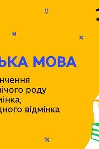 Онлайн урок 10 класс Укр мова. Параллельные окончания существительных мужского рода дательного падежа, существительных винительного падежа (Нед.8:ЧТ)