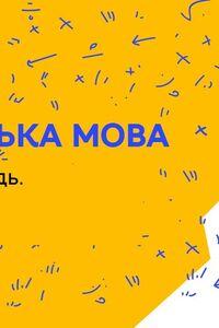 Онлайн урок 2 клас Українська мова. Текст-розповідь. Будова тексту (Тиж.5:ЧТ)