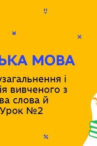 Онлайн урок 5 клас Українська мова. Повторення вивченого з розділу 'Будова слова й орфографія'. Урок 2 (Тиж.8:ЧТ)