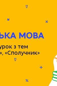 Онлайн урок 7 класс Укр мова. Итоговый урок по темам «Предлог», «Союз» (Нед.8:ЧТ)